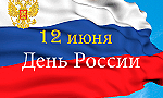 График работы в День России