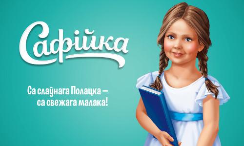 Новинки Полоцкого молочного комбината