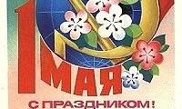 Доставка на майские