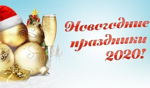 Работа в новогодние и рождественские каникулы 2020