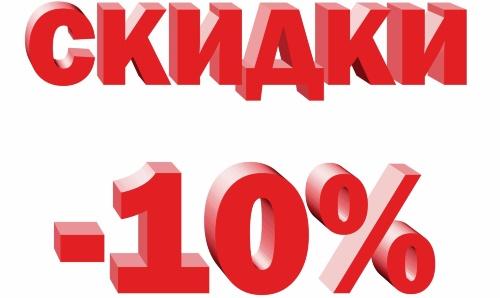 Акция! Скидка 10% на белорусское масло