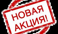 Акция! Скидка 10% на весь ассортимент белорусского творога