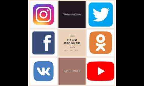 Обновили наши социальные сети